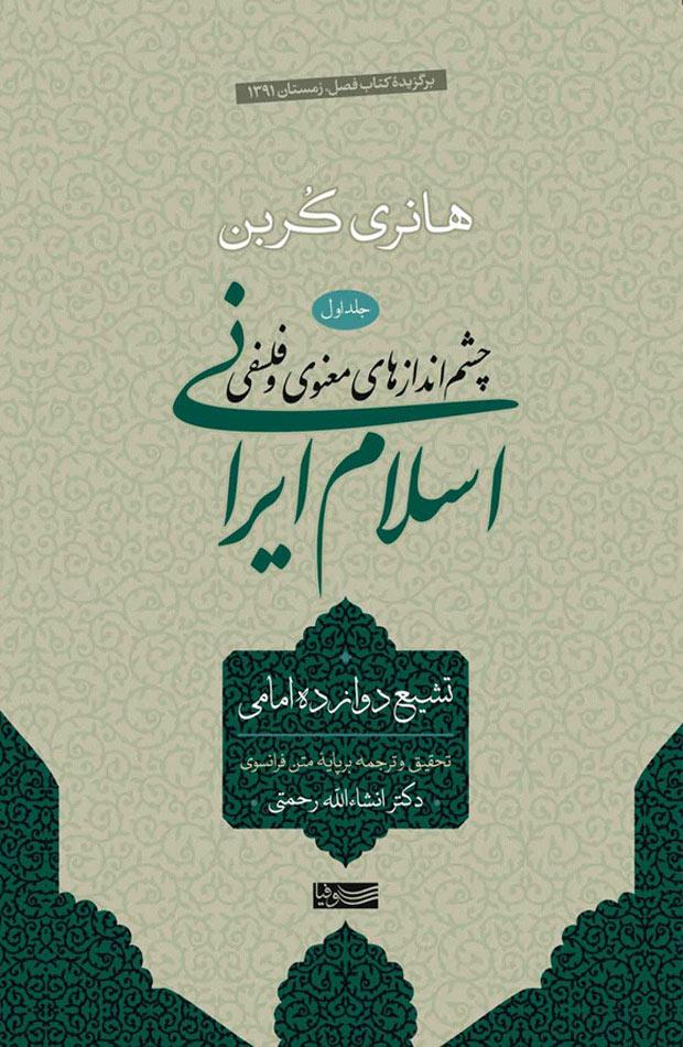 کتاب اسلام ایرانی (جلد اول)