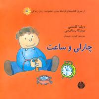 کتاب چارلی و ساعت