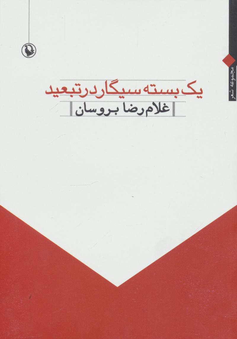 کتاب یک بسته سیگار در تبعید