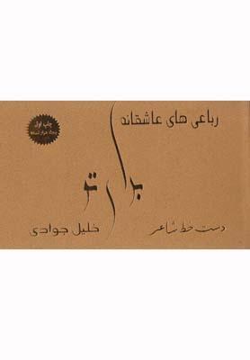 کتاب رباعی های عاشقانه برای تو