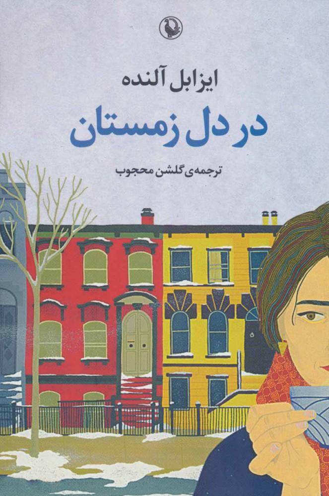 کتاب در دل زمستان