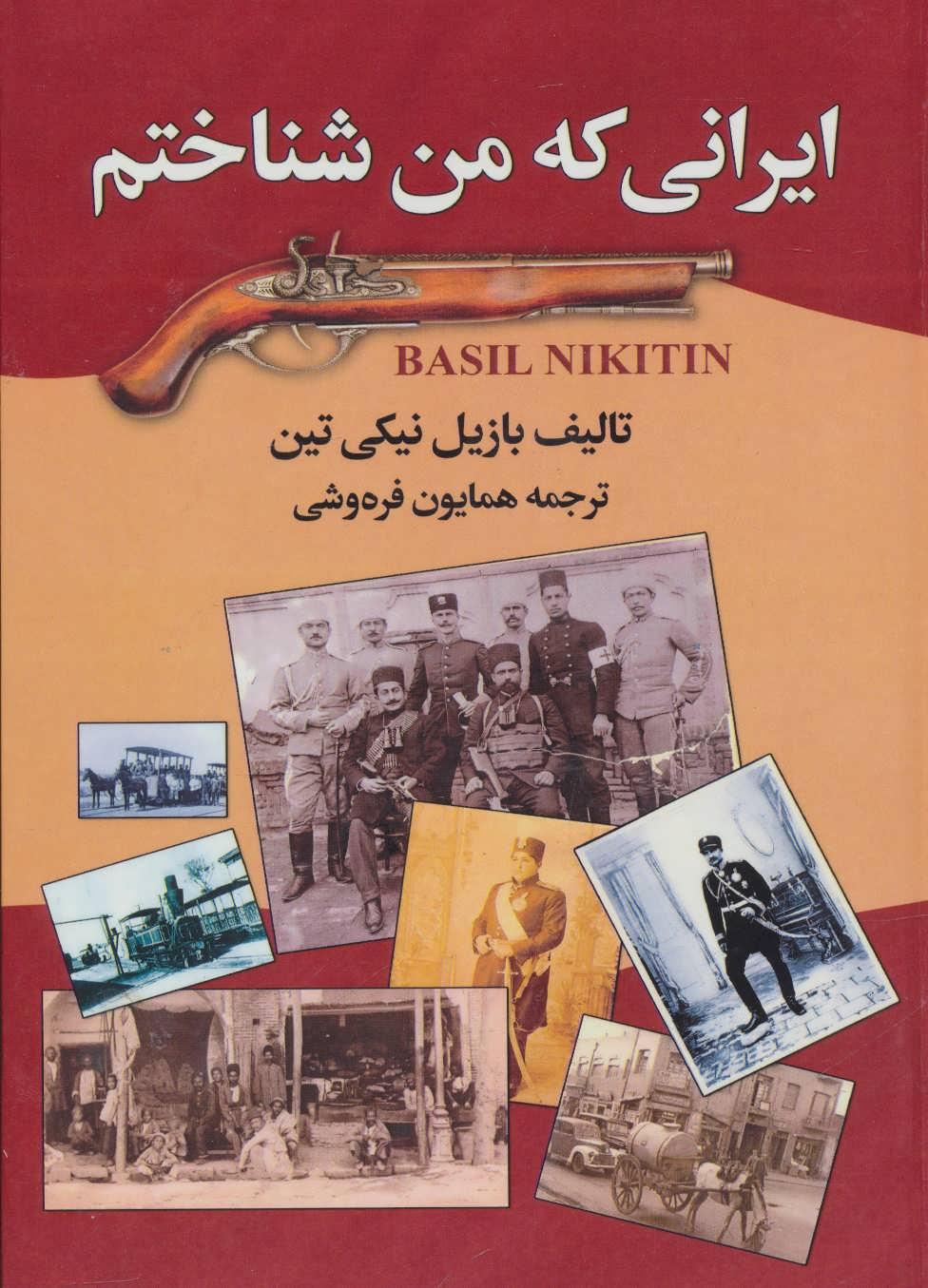 کتاب ایرانی که من شناختم