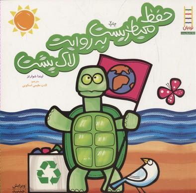 کتاب حفظ محیط زیست به روایت لاک پشت
