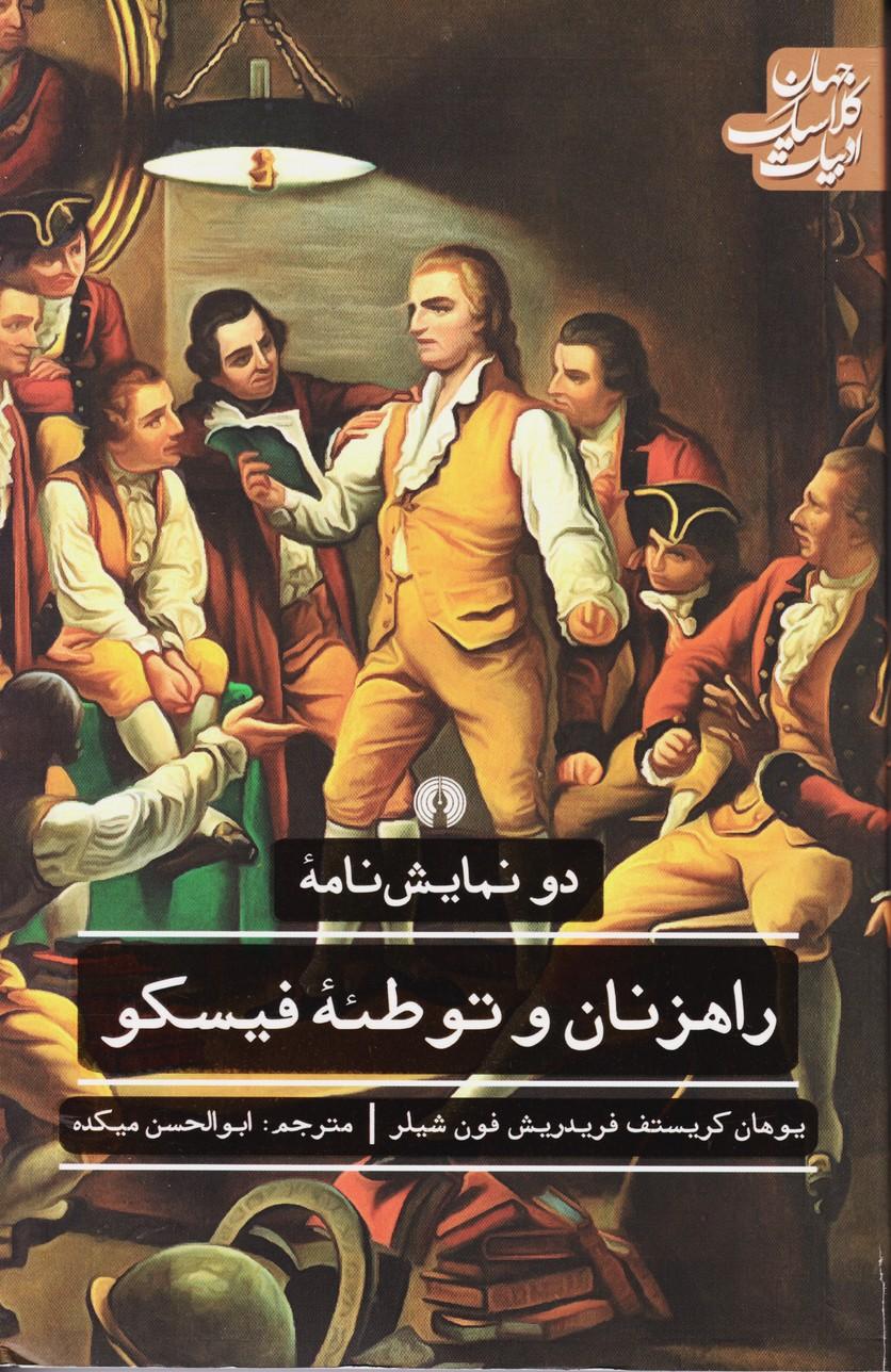 کتاب راهزنان و توطئه فیسکو