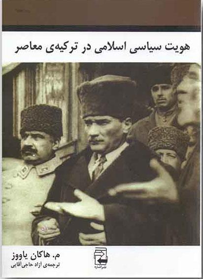 کتاب هویت سیاسی اسلامی در ترکیه ی معاصر