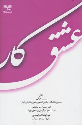 کتاب عشق کار