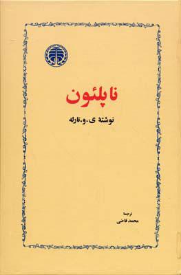 کتاب ناپلئون
