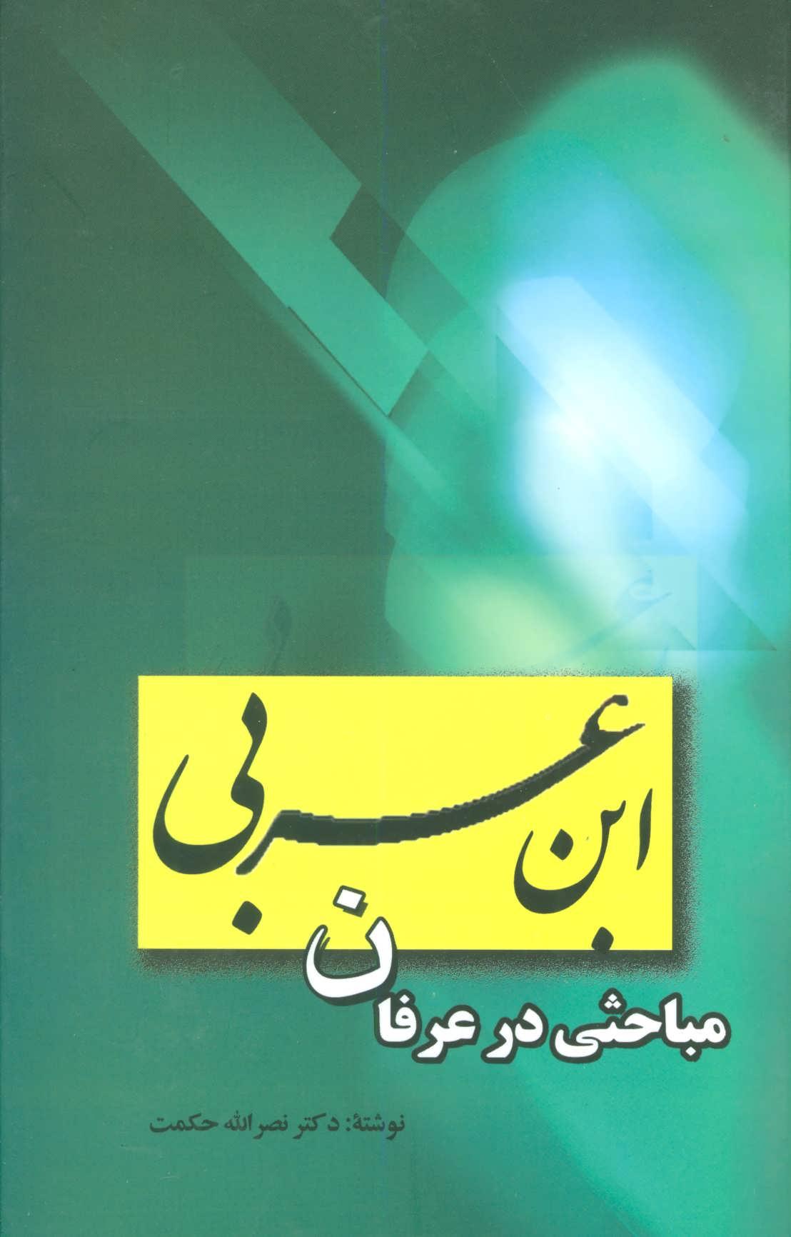 کتاب ابن عربی