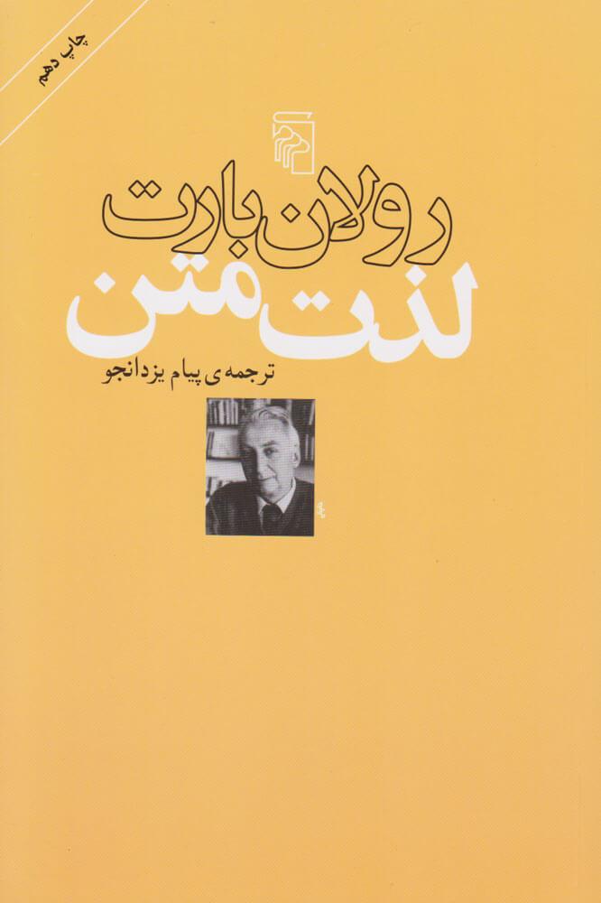 کتاب لذت متن