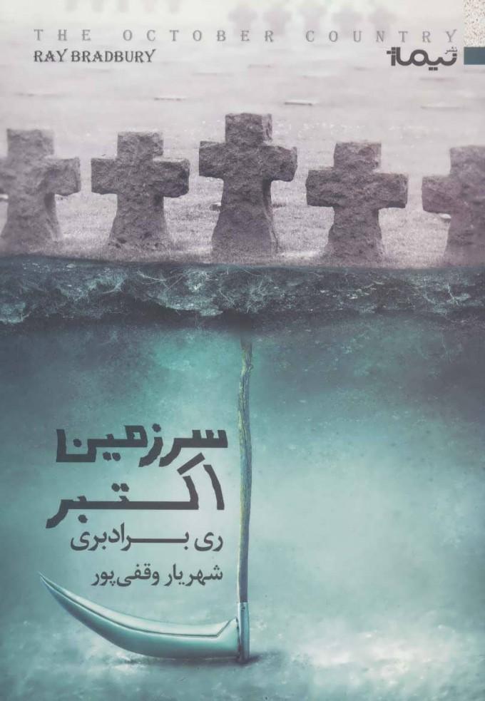 کتاب سرزمین اکتبر