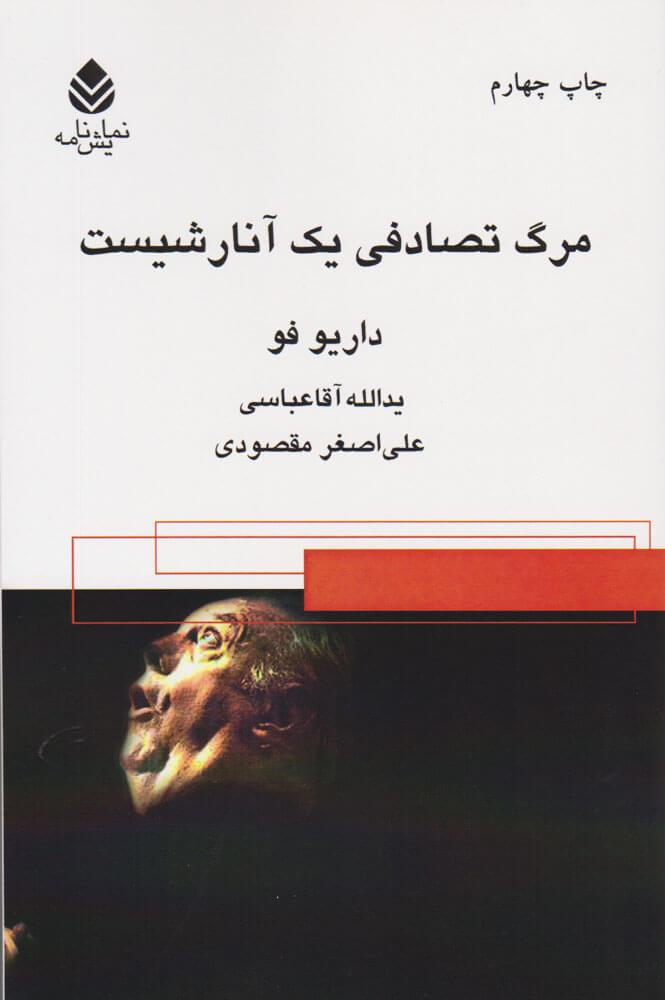 کتاب مرگ تصادفی یک آنارشیست