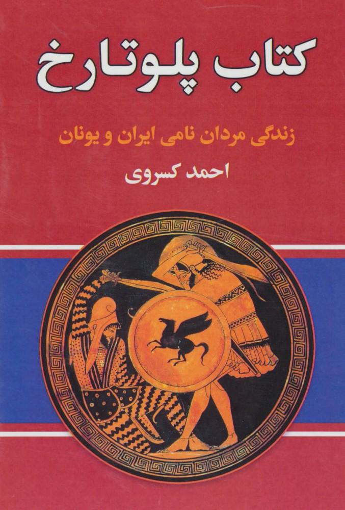 کتاب کتاب پلوتارخ
