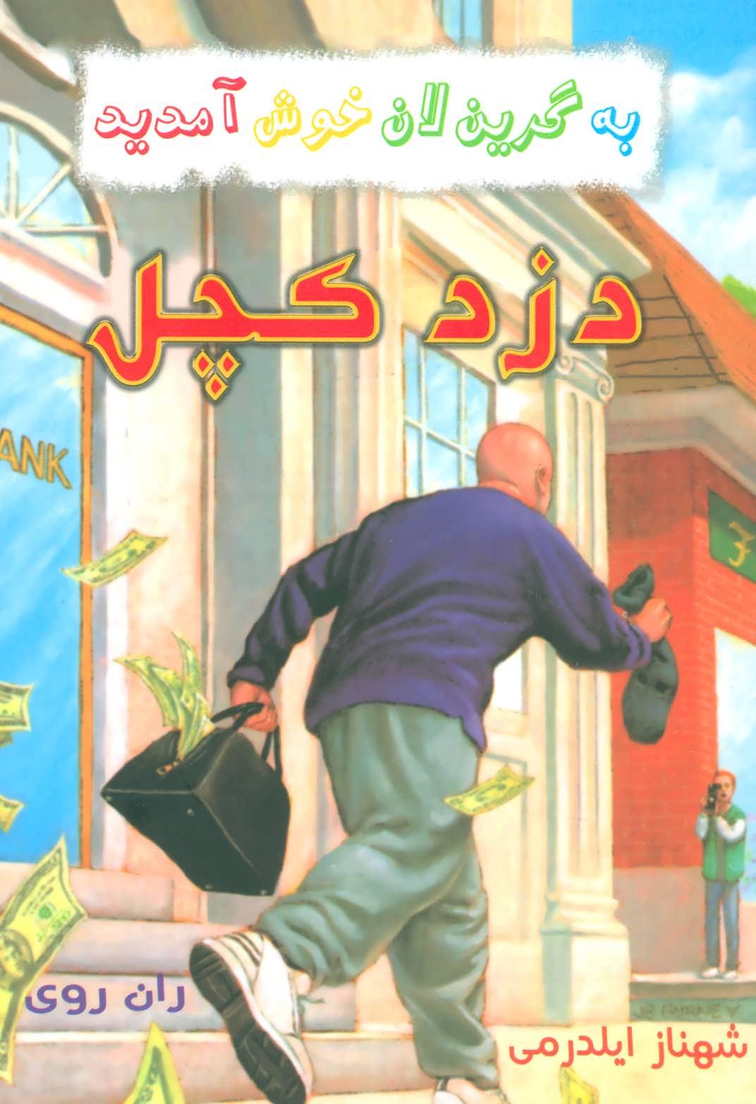 کتاب دزد کچل