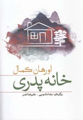 کتاب خانه پدری