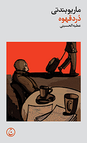 کتاب درد قهوه