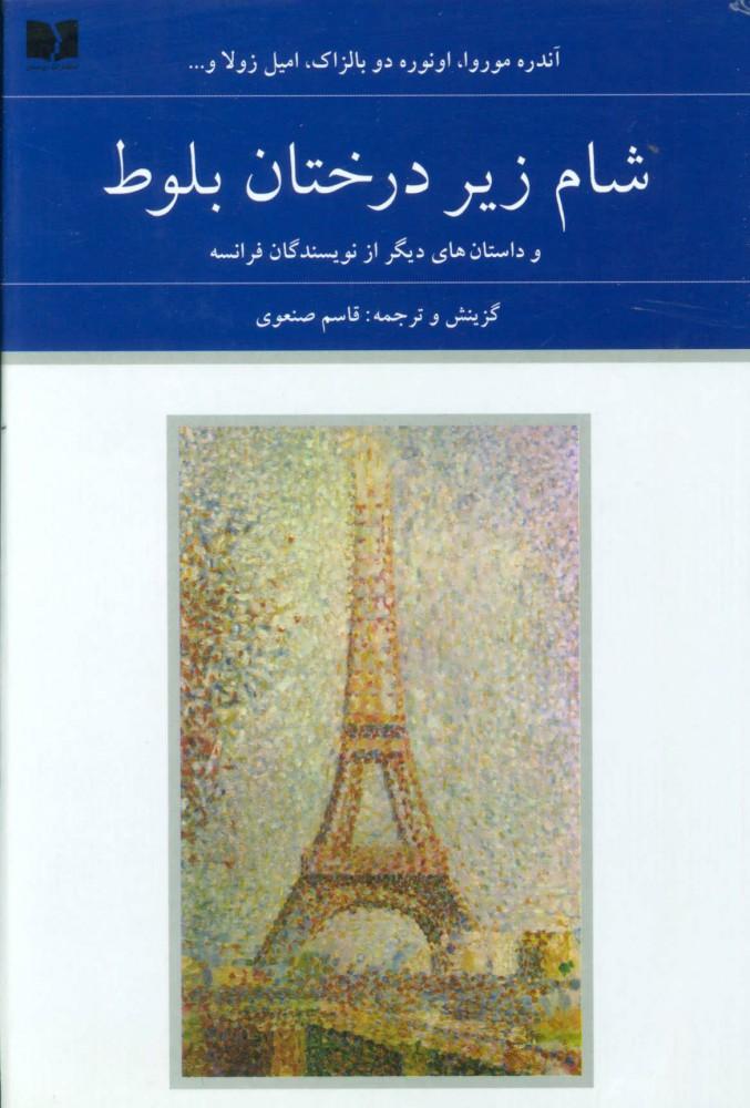 کتاب شام زیر درختان بلوط (2جلدی)