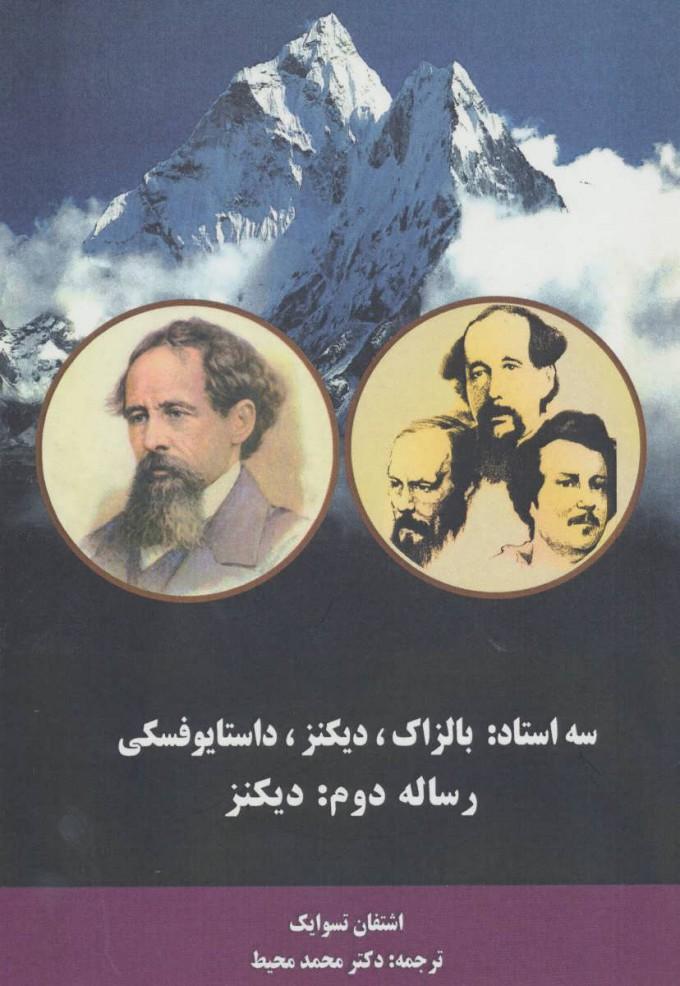 کتاب سه استاد (رساله دوم:دیکنز)