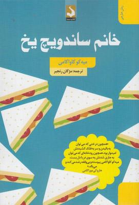 کتاب خانم ساندویچ یخ