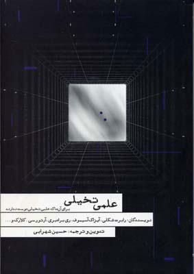 کتاب علمی تخیلی