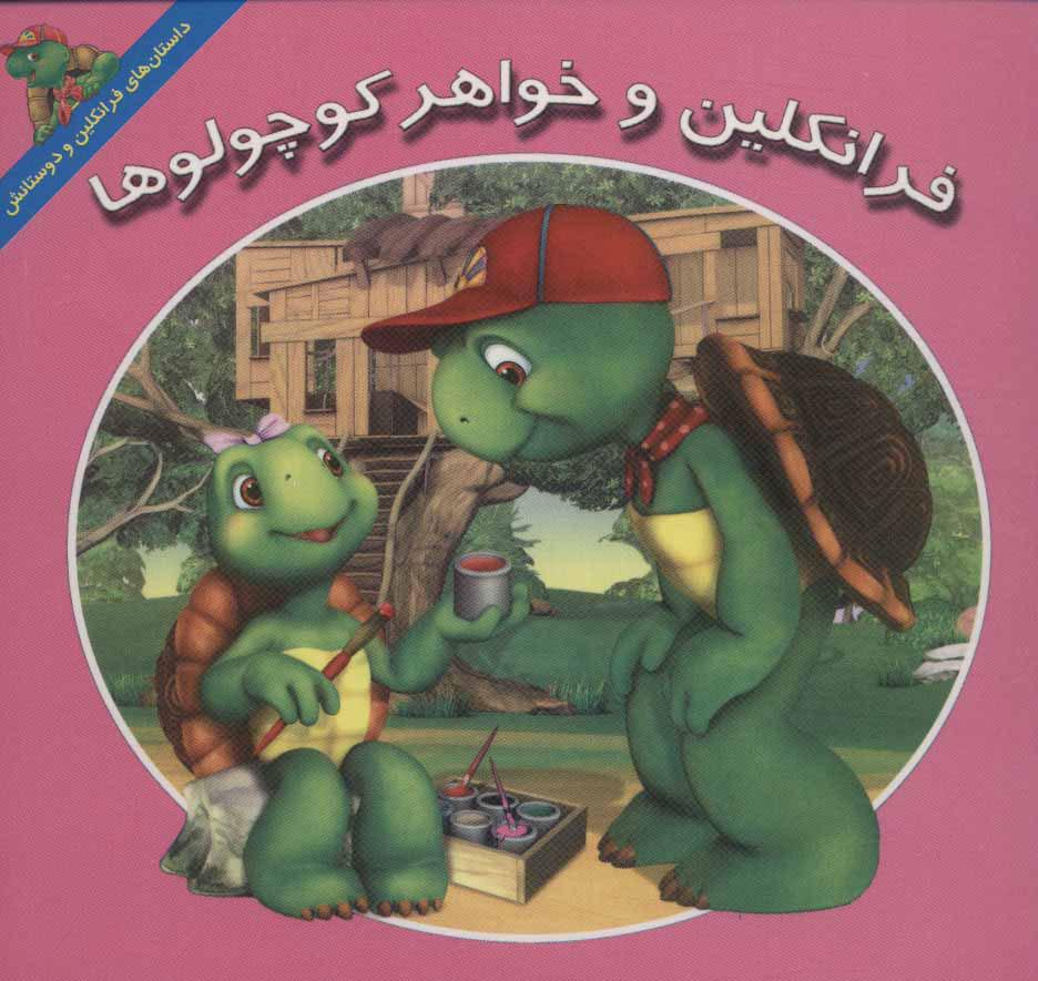 کتاب فرانکلین و خواهر کوچولوها