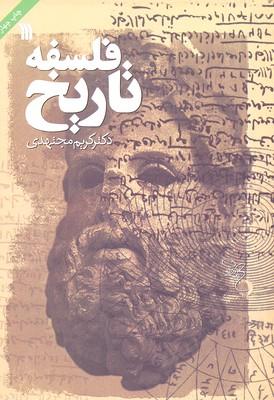 کتاب فلسفه تاریخ