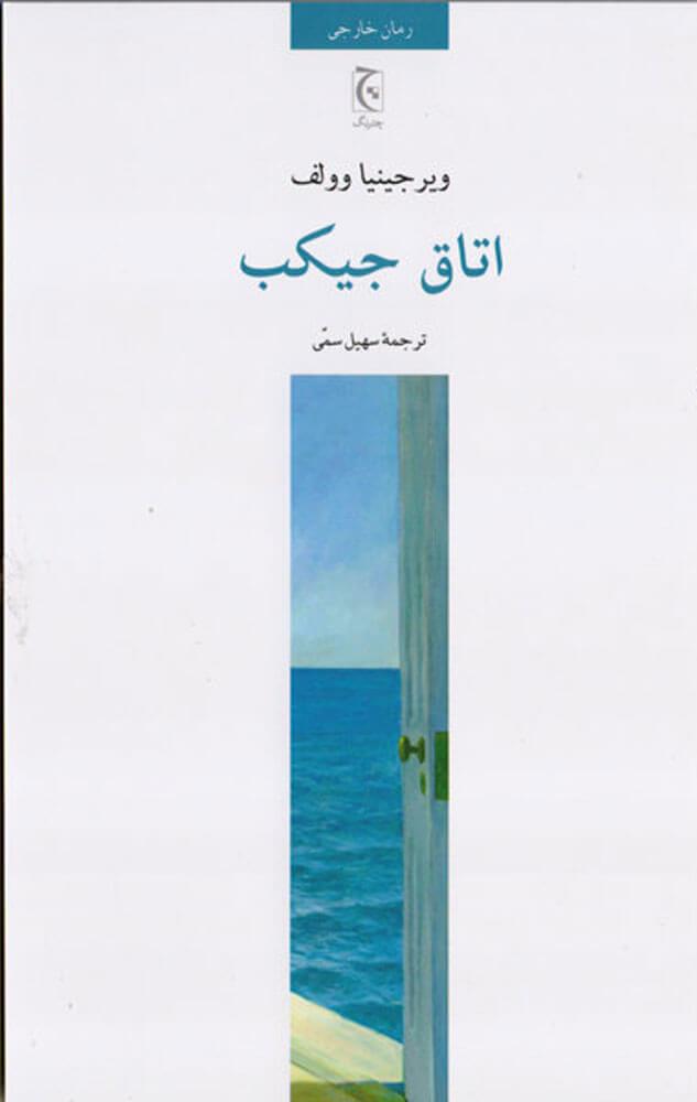 کتاب اتاق جیکوب
