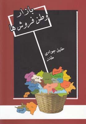 کتاب بازار وطن فروش ها