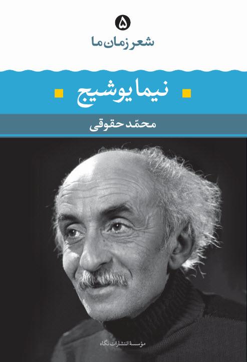 کتاب نیما یوشیج- شعر زمان ما