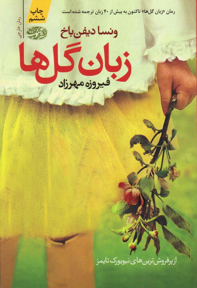 خريد کتاب  زبان گل ها
