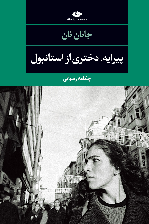 کتاب پیرایه، دختری از استانبول