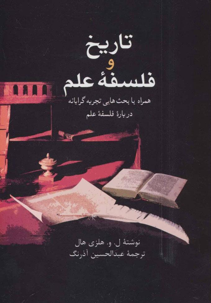 کتاب تاریخ و فلسفه علم