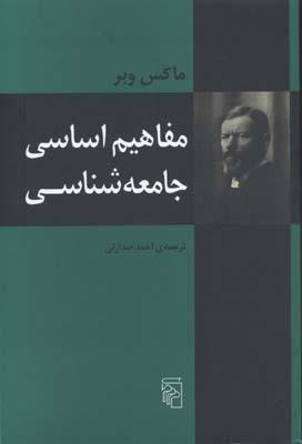 کتاب مفاهیم اساسی جامعه شناسی