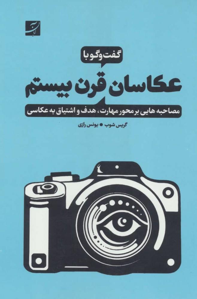 کتاب گفت وگو با عکاسان قرن بیستم