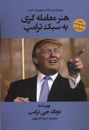 کتاب هنر معامله گری به سبک ترامپ
