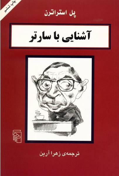 کتاب آشنایی با سارتر