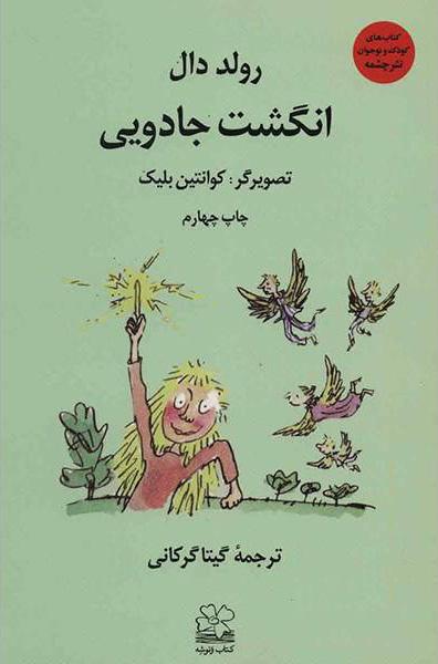 کتاب انگشت جادویی