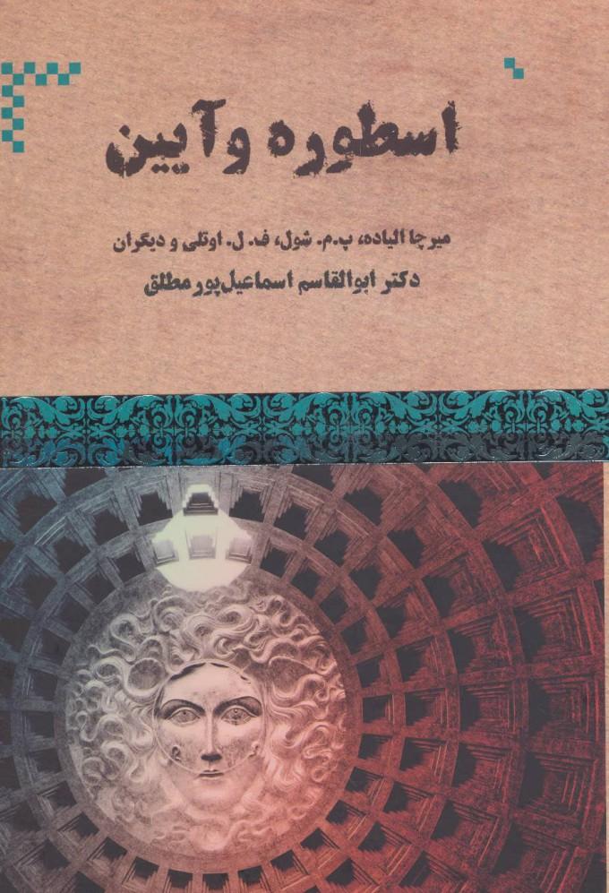کتاب اسطوره و آیین