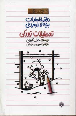 کتاب دفتر خاطرات بچه لاغرمردنی 6