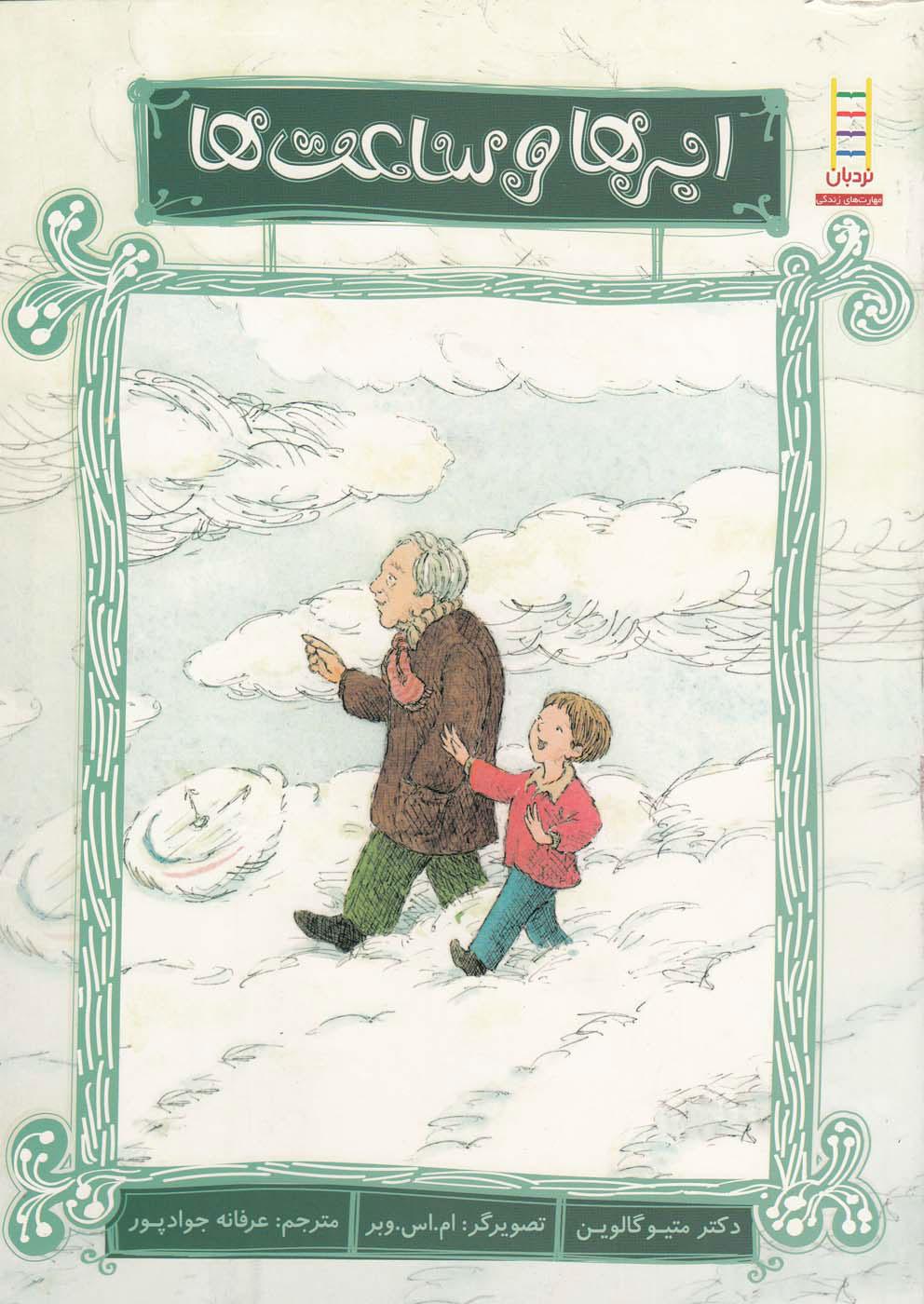 کتاب ابرها و ساعت ها