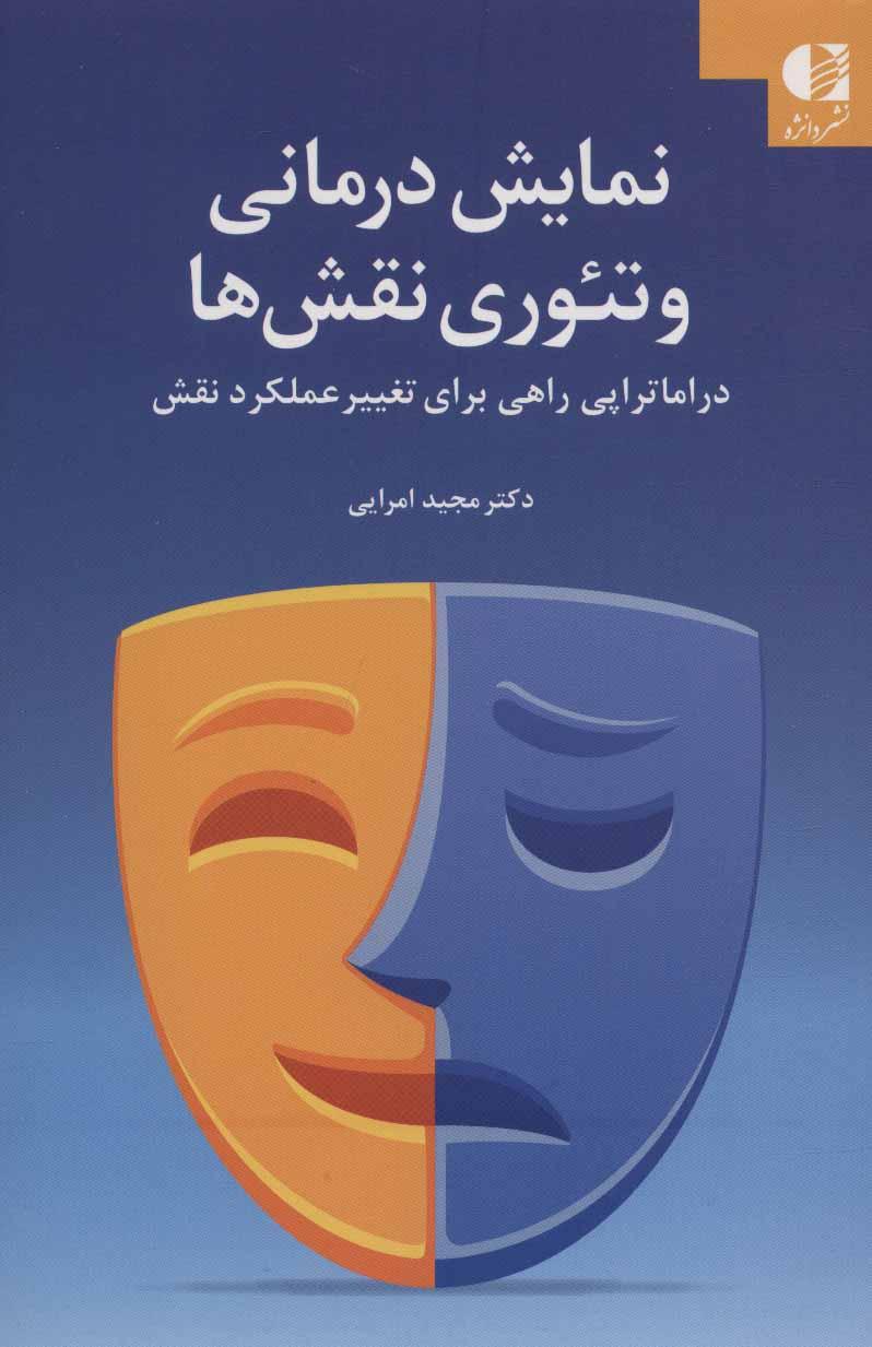 کتاب نمایش درمانی و تئوری نقش ها