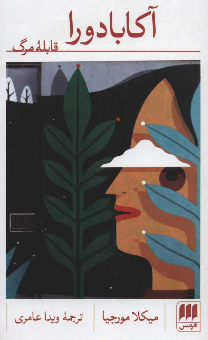 کتاب آکابادورا