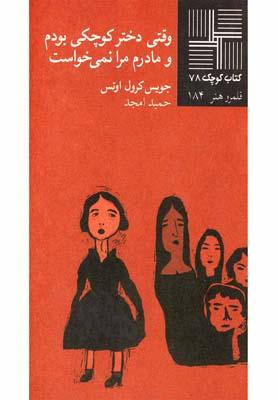 کتاب وقتی دختر کوچکی بودم