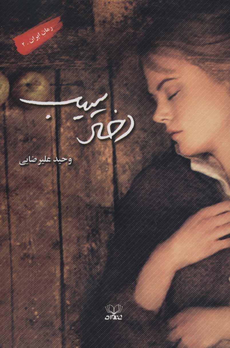 کتاب دختر سیب