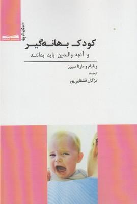 کتاب کودک بهانه گیر
