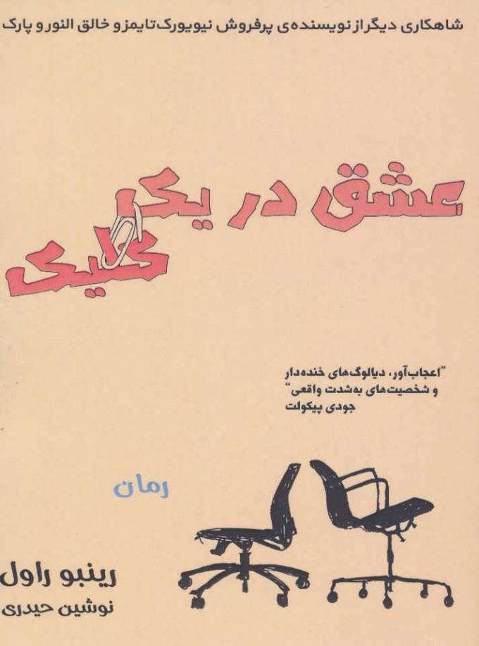 کتاب عشق در یک کلیک