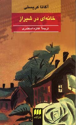 کتاب خانه ای در شیراز