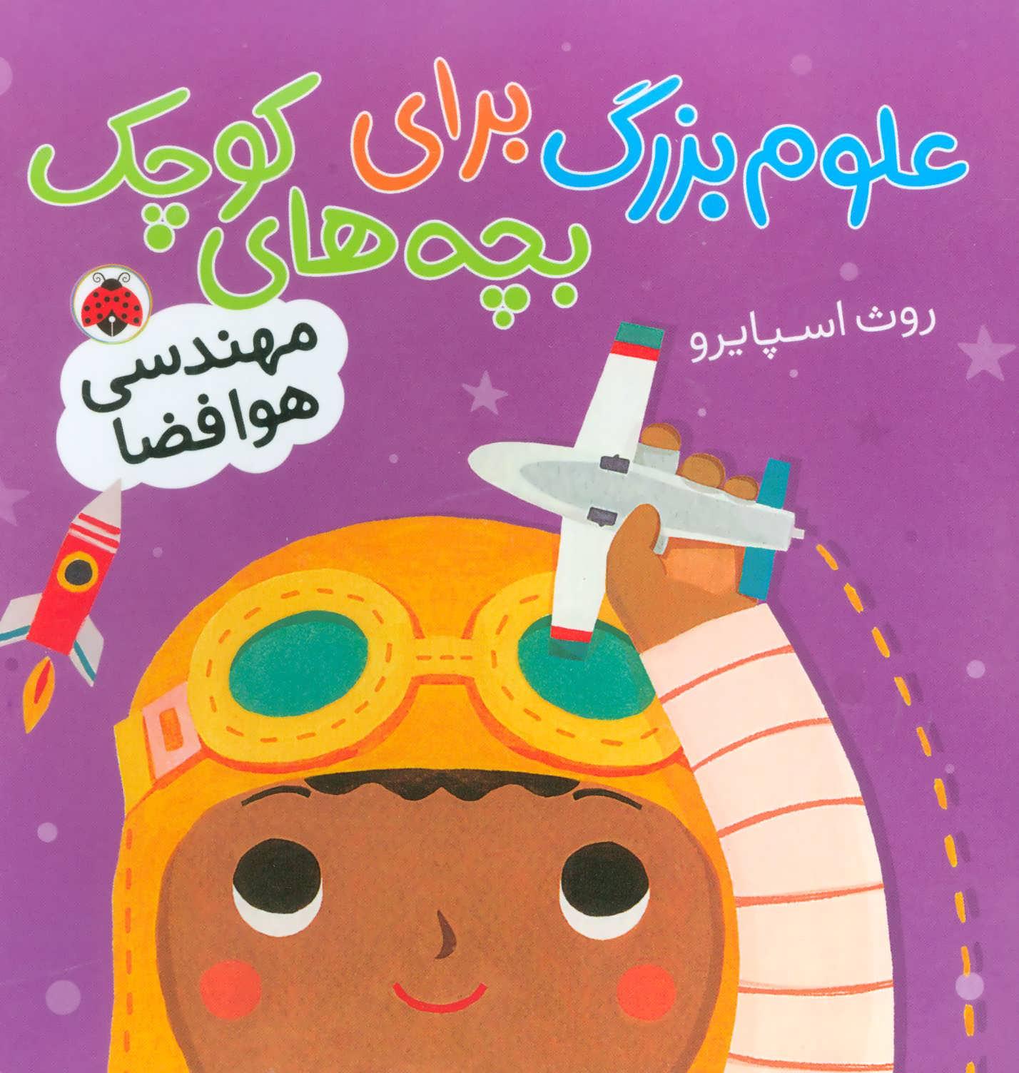 کتاب علوم بزرگ برای بچه های کوچک